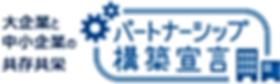 partnership_banner.png