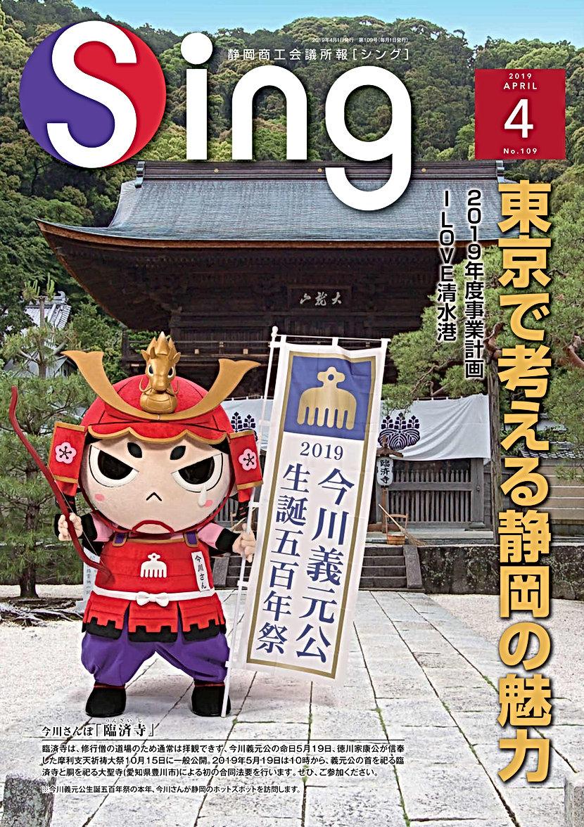 Sing4-表1_01.jpg