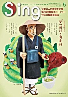 Sing平成29年5月号_01.jpg
