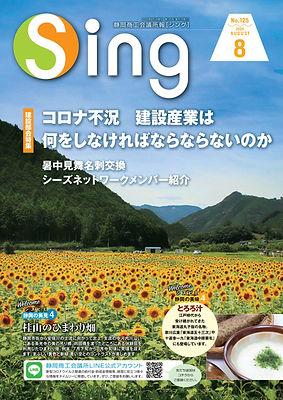 Sing8-表1_01.jpg