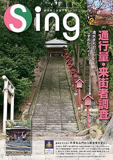 Sing2-表1_03.jpg