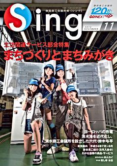 Sing平成24年11月号_01.jpg