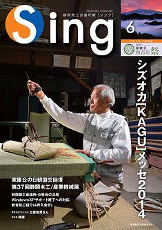 Sing平成26年6月号_01.jpg