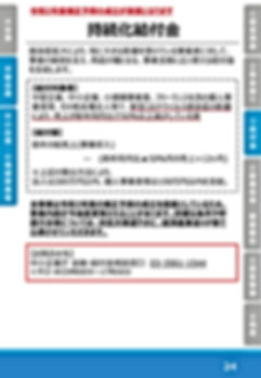 pamphlet__01.jpg