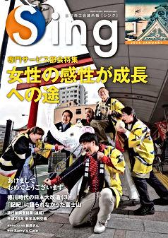 Sing平成26年1月号_01.jpg