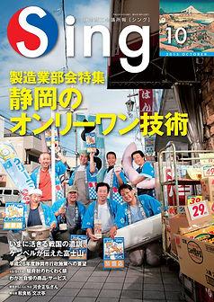 Sing平成25年10月号_01.jpg