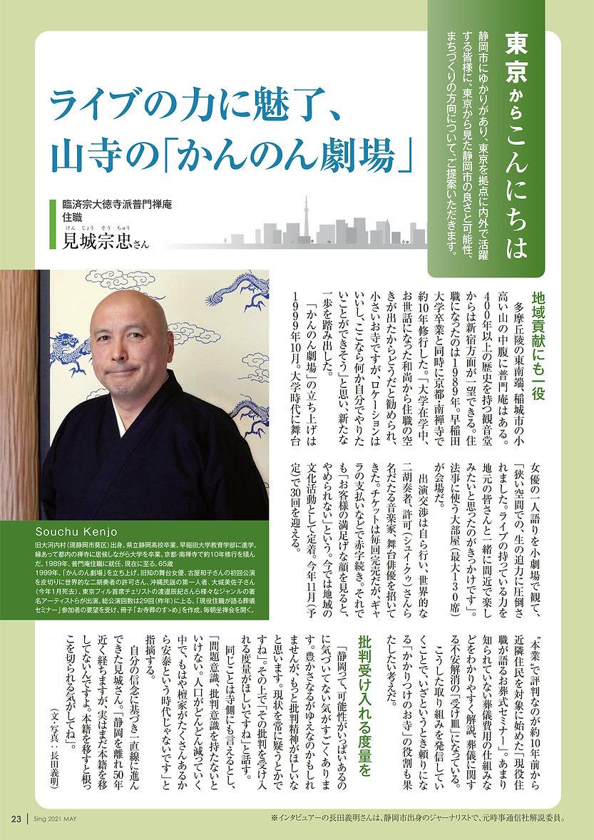 Sing5 東京からこんにちは.jpg