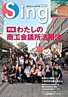 Sing平成25年4月号_01.jpg