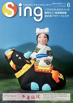 Sing平成28年6月号_01.jpg
