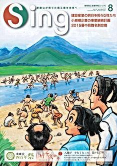 Sing平成27年8月号_01.jpg