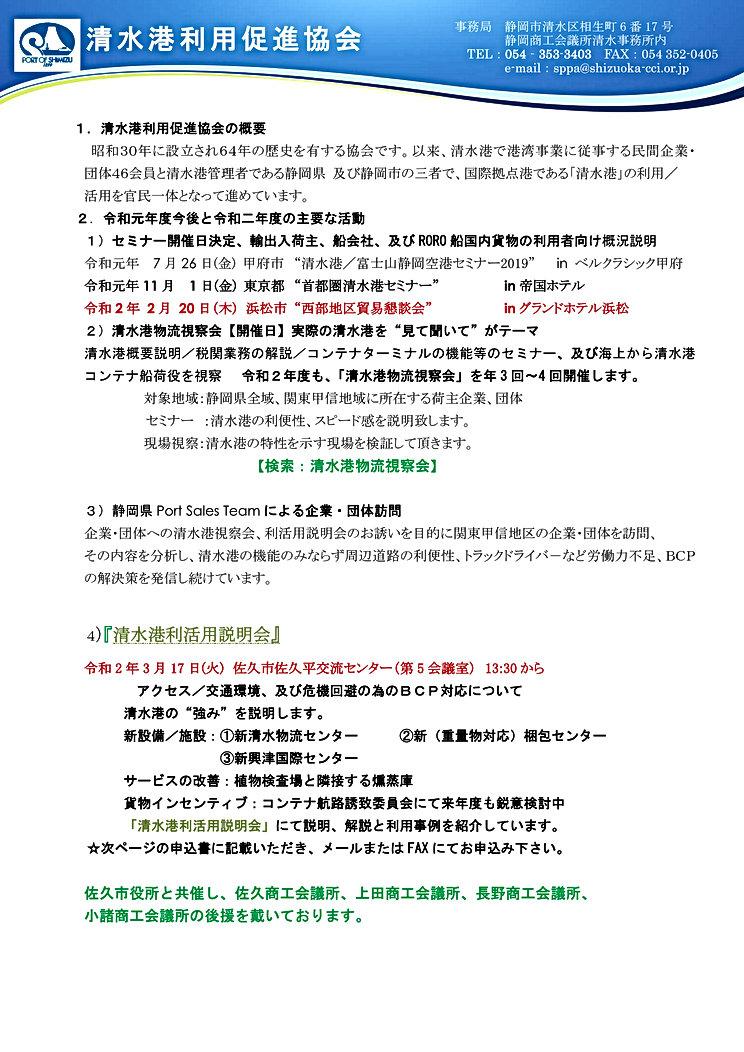 清水港利促近況紹介(R2年1月24日)-1_01.jpg