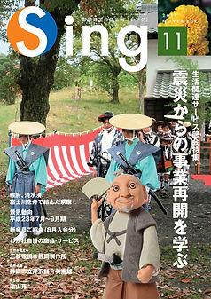 Sing11-H1_01.jpg
