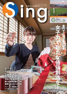 Sing平成27年1月号_01.jpg