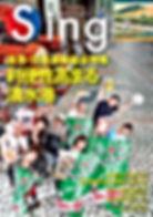 Sing平成25年7月号_01.jpg
