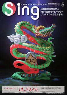 Sing平成28年5月号_01.jpg