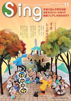 Sing平成29年11月号_01.jpg