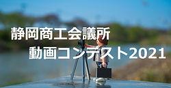 動画コンテストHP.jpg