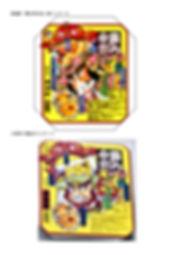 東海軒幕の内弁当新旧パッケージ (2)_01.jpg