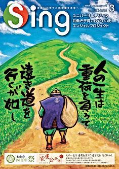Sing平成28年3月号_01.jpg