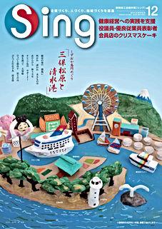 Sing平成29年12月号_01.jpg