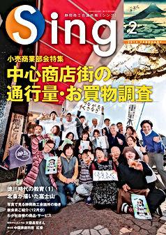Sing平成26年2月号_01.jpg