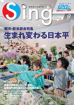 Sing平成24年9月号_01.jpg