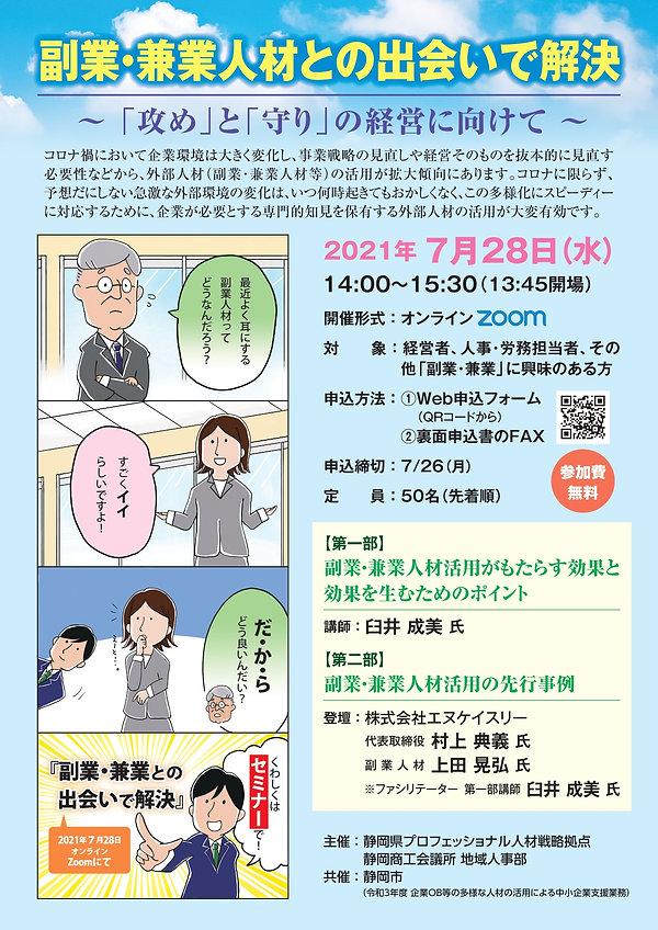 7.28副業・兼業人材との出会いで解決 チラシ_表面.jpg