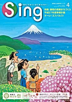 Sing平成27年4月号_01.jpg