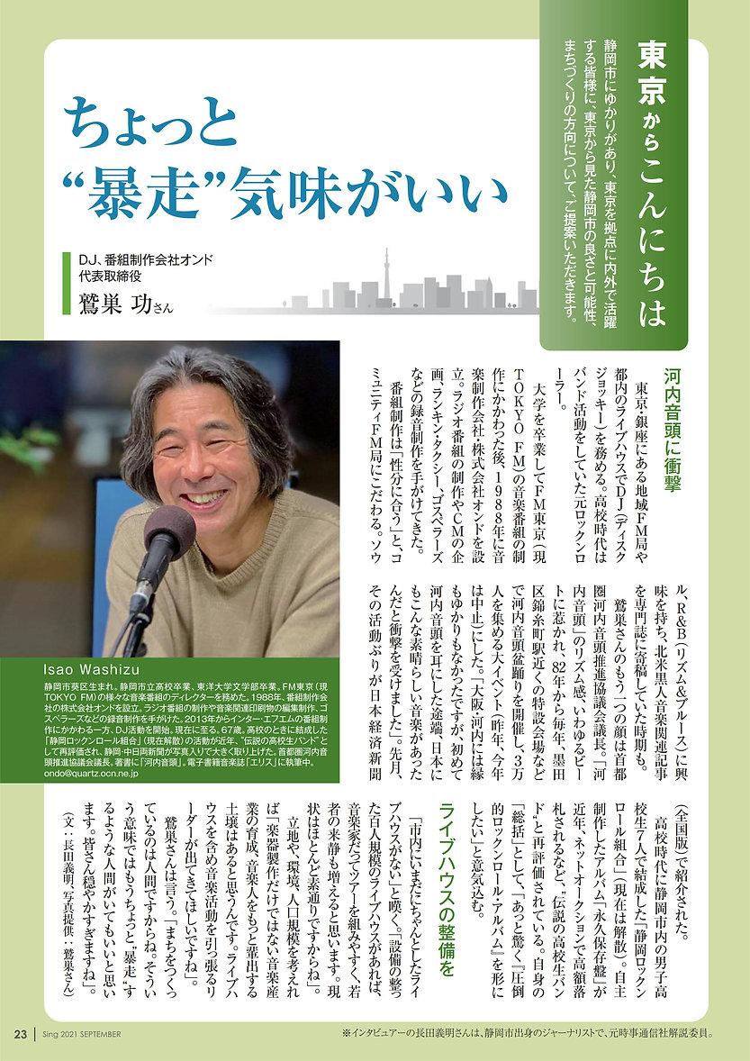 Sing9 東京からこんにちは.jpg