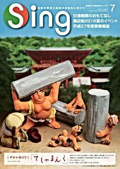 Sing平成28年7月号_01.jpg