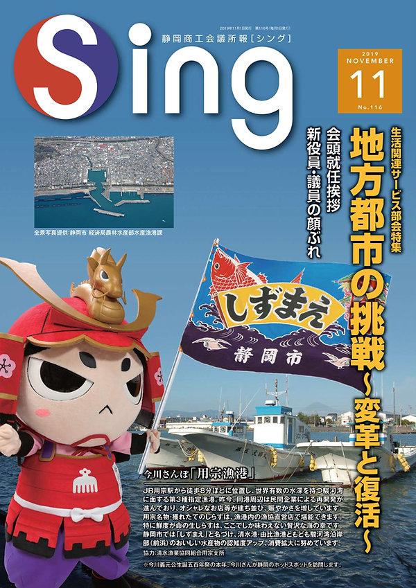 Sing11-表1_01.jpg