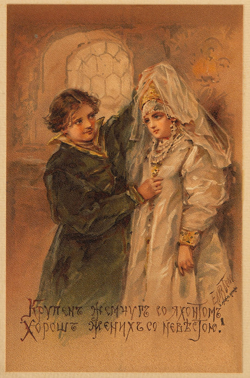 Крупенъ жемчуъ со яхонтомъ. Хорошъ женихъ со невестою!