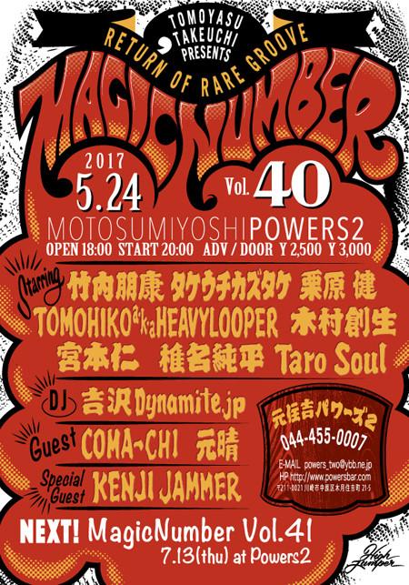 magicnumber 40