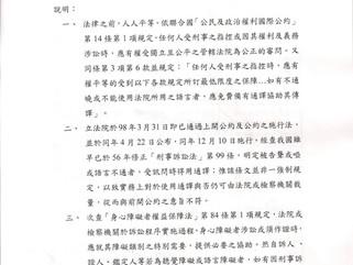 質詢|「通譯」,保障「語言不通者」在刑訴程序中陳述權利