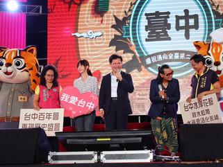 活動 歡慶台中晉升第二大城市,迎接美好未來的台中!