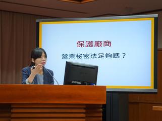 問政|台灣對於科技廠商之營業秘密保護是否足夠?