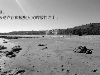 質詢|杉原棕梠濱海度假村環評爭議