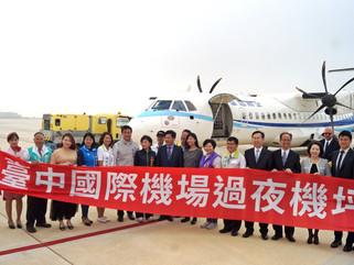 考察︱台中清泉崗國際機場