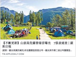 問政|觀光局,請問露營活動的未來在哪裡?