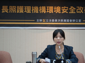 公聽會|「長照機構環境安全改善公聽會」公聽會