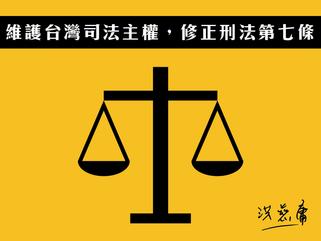 提案|修正刑法第七條