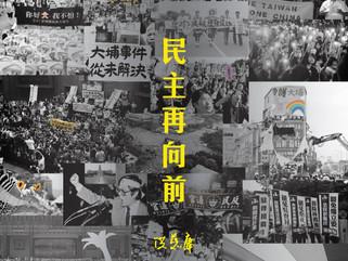 質詢|《選罷法》修正案通過,台灣民主再向前