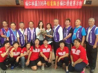 活動|福仁社區端午包粽子大賽