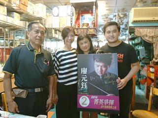 活動|拜訪冠軍樂團指揮家-廖元鈺先生