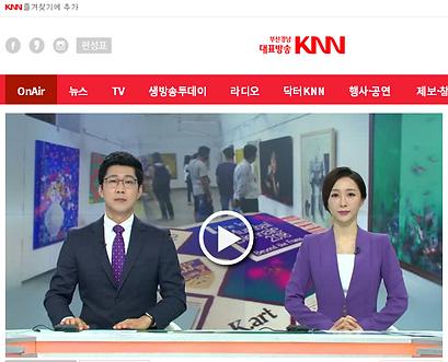 KNN 뉴스 캡쳐본.PNG