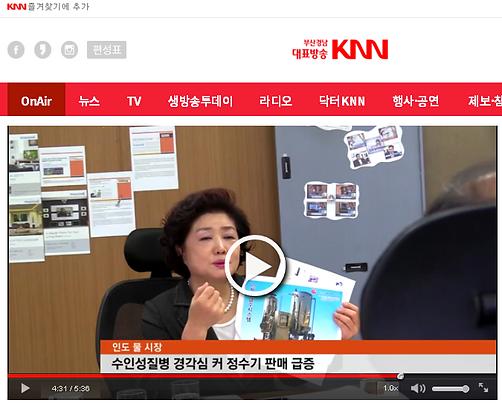 KNN 뉴스 캡쳐본2.PNG