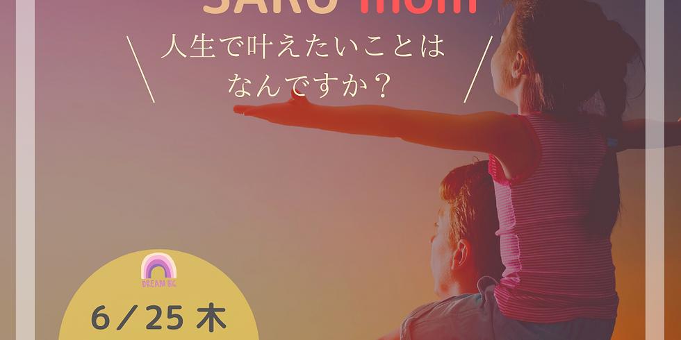 SARUcafe for mom ゆたかな「家族と生きる」を叶える:人生で叶えたいことはなんですか?