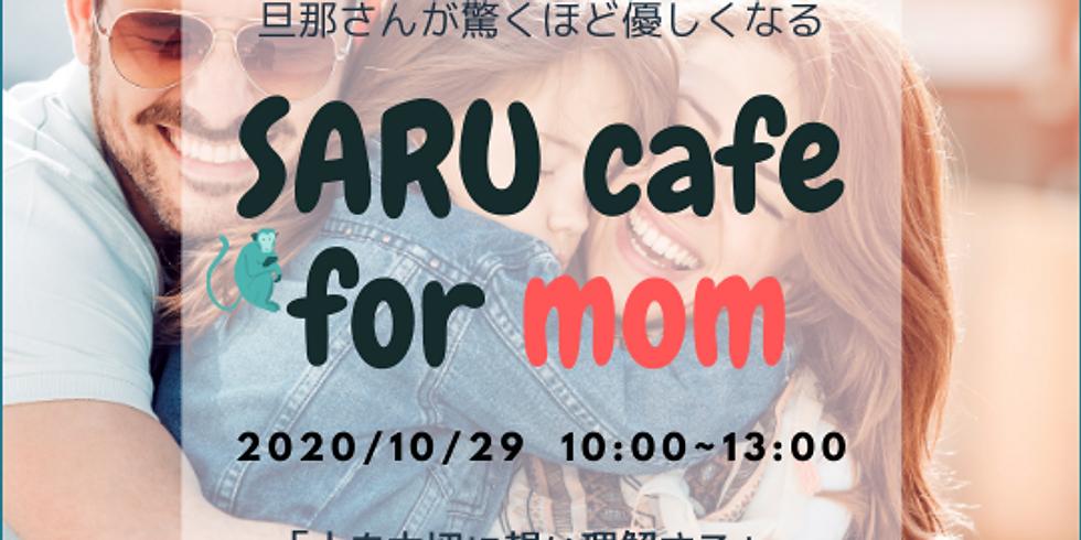 SARUcafe for mom 旦那さんが驚くほど優しくなる 10.29(木)