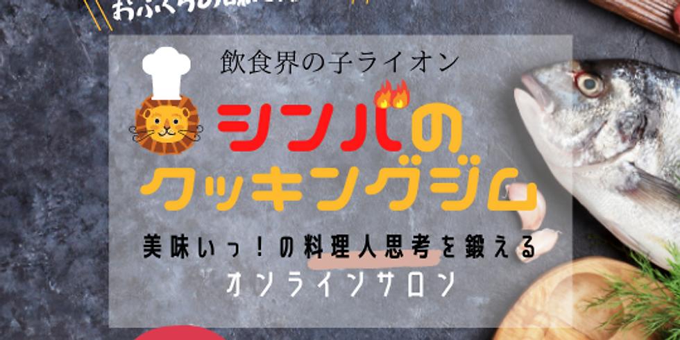 8/22\バター香るさっくさく/ 本格ミラノ風カツレツ 料理人思考を鍛える「シンバのクッキングジム」