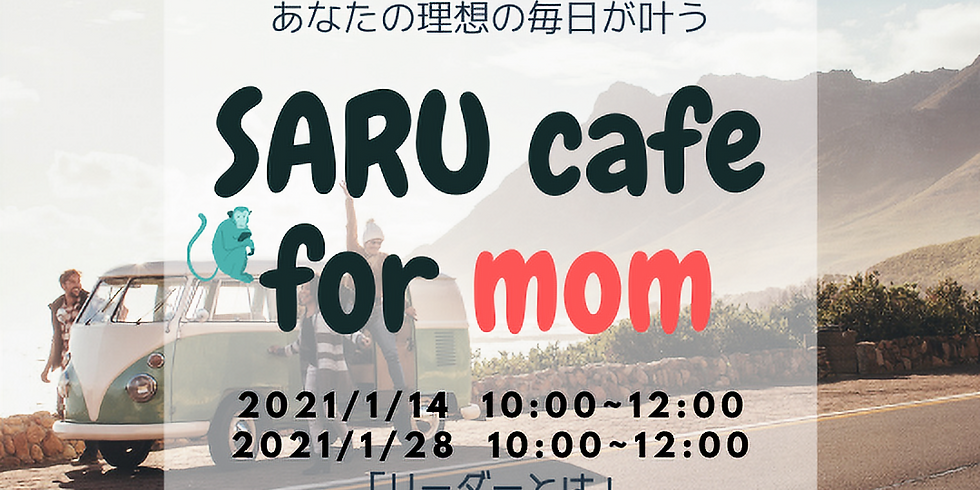 SARUcafe for mom 理想の毎日が叶う! 1.14/1.28(木)